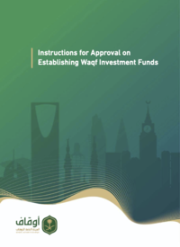 Instructions for Approval on Establishing Waqf Investment Funds.png