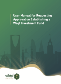 User Manual for Requesting Approval on Establishing a Waqf Investment Fund.png